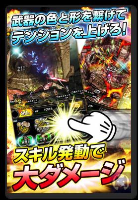 巨神戦争 2 002