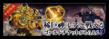 巨神戦争 1 002