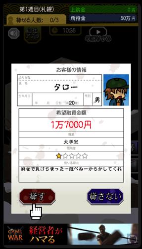 ニコニコファイナンス 2 006