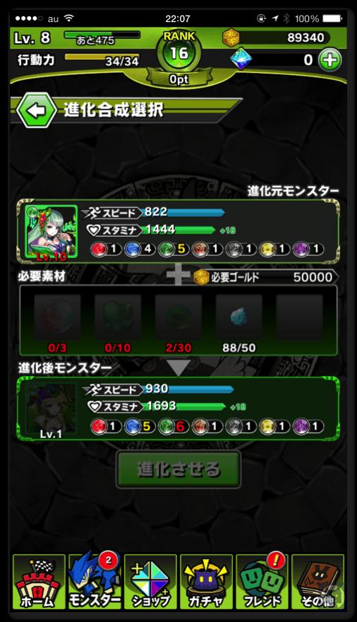 モンスターダッシュ 3 002
