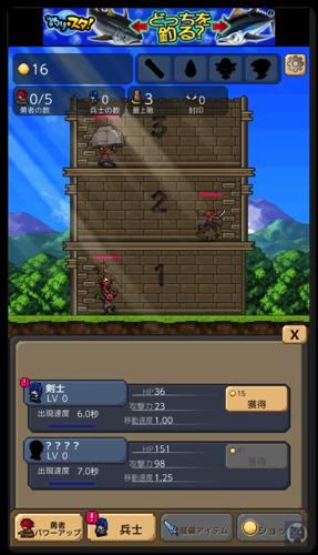 勇者の塔 2 004
