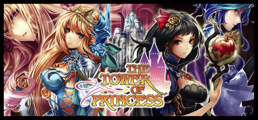 タワー オブ プリンセス 1 003