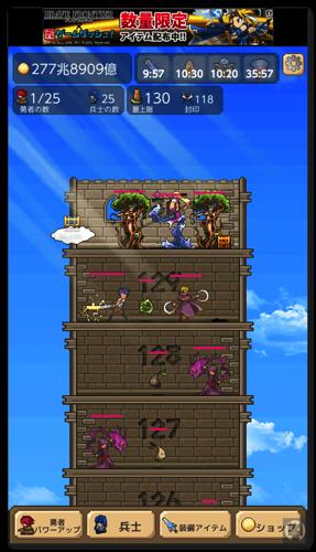 勇者の塔 2 018