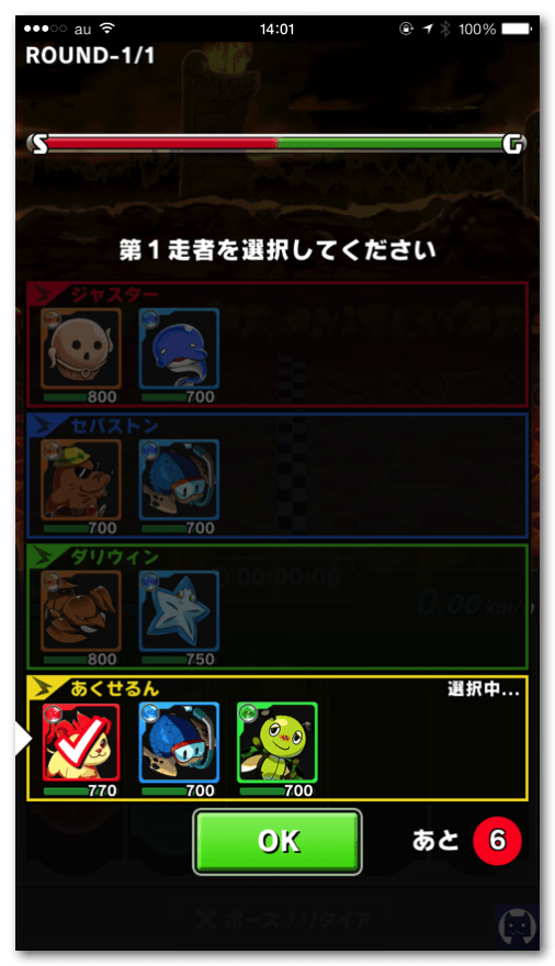 モンスターダッシュ 2 003