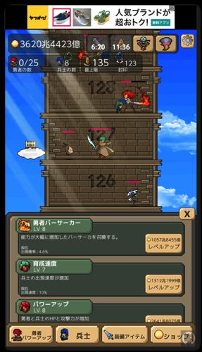 勇者の塔 4 002