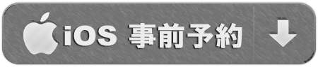 appstore_事前予約