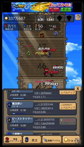 勇者の塔 2 008