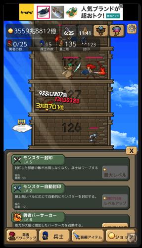勇者の塔 4 001