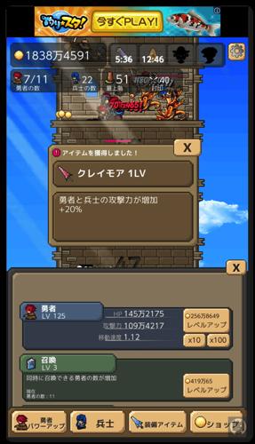 勇者の塔 2 009