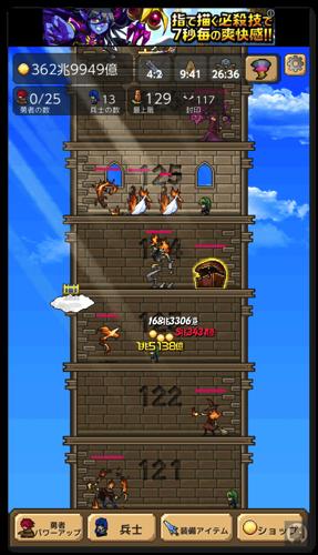 勇者の塔 2 017