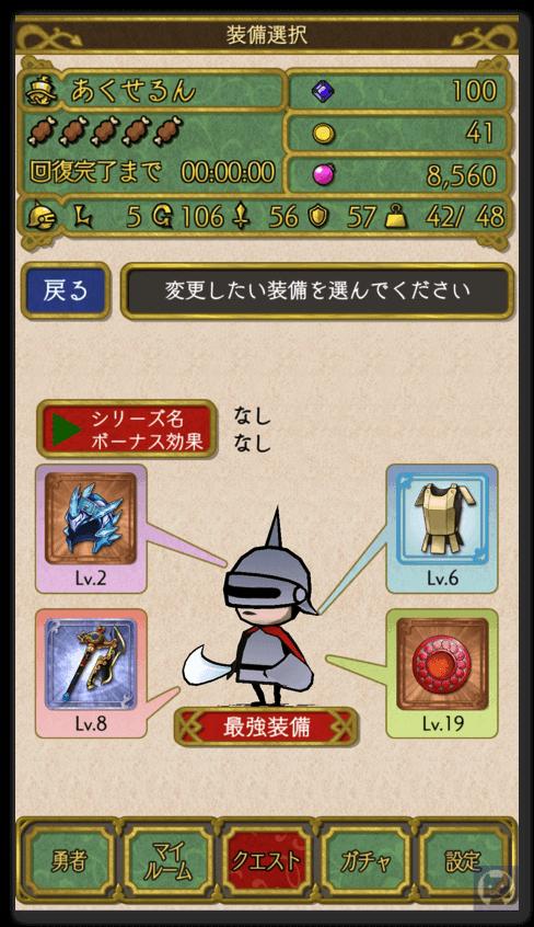 仮面の勇者 3 001