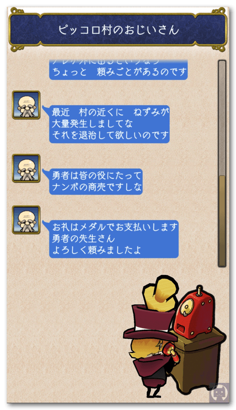仮面の勇者 2 046