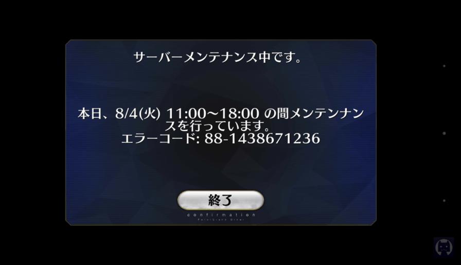 Fate GrandOrder 1 047