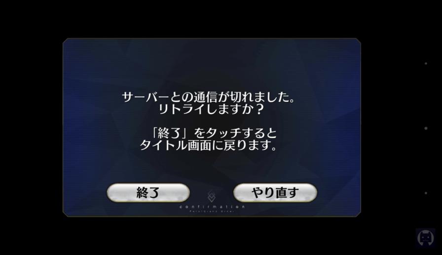 Fate GrandOrder 2 001