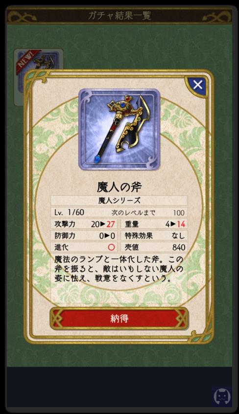 仮面の勇者 2 020