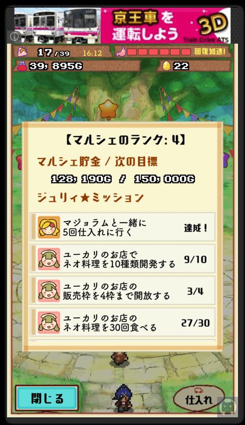 まんぷくマルシェ 3 005