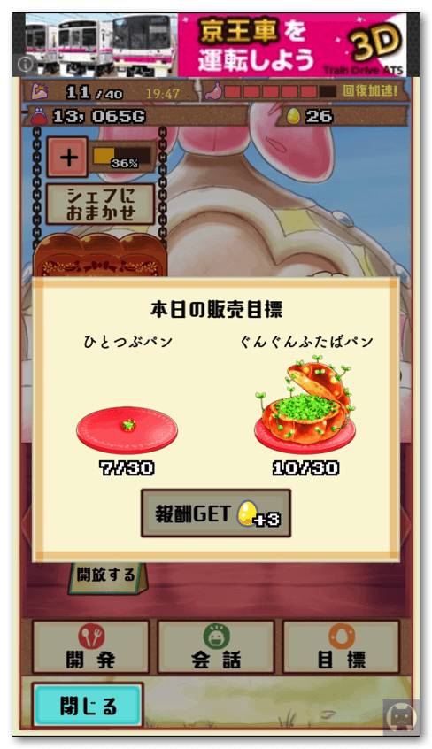 まんぷくマルシェ 4 001