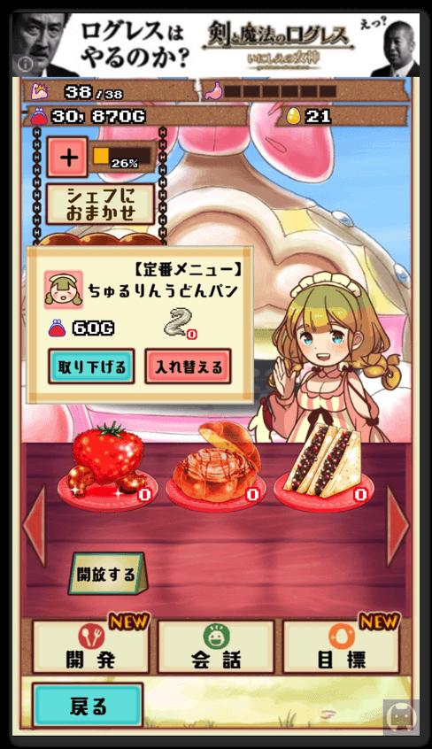 まんぷくマルシェ 3 002