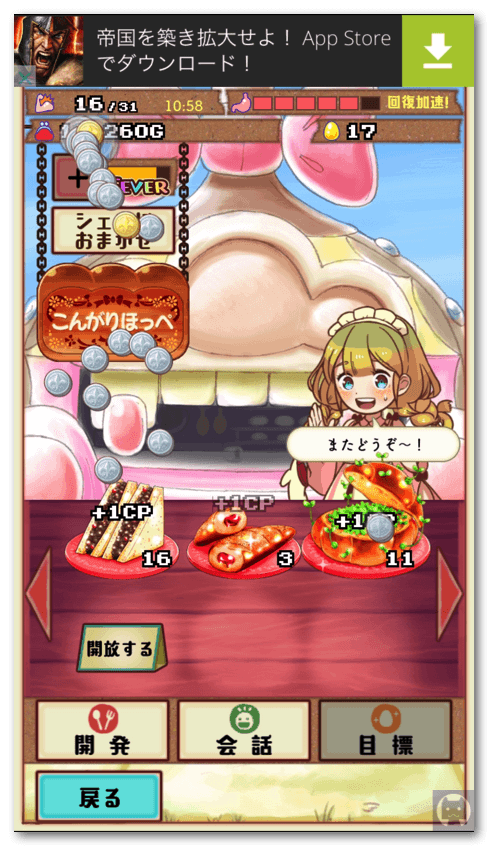 まんぷくマルシェ 2 036