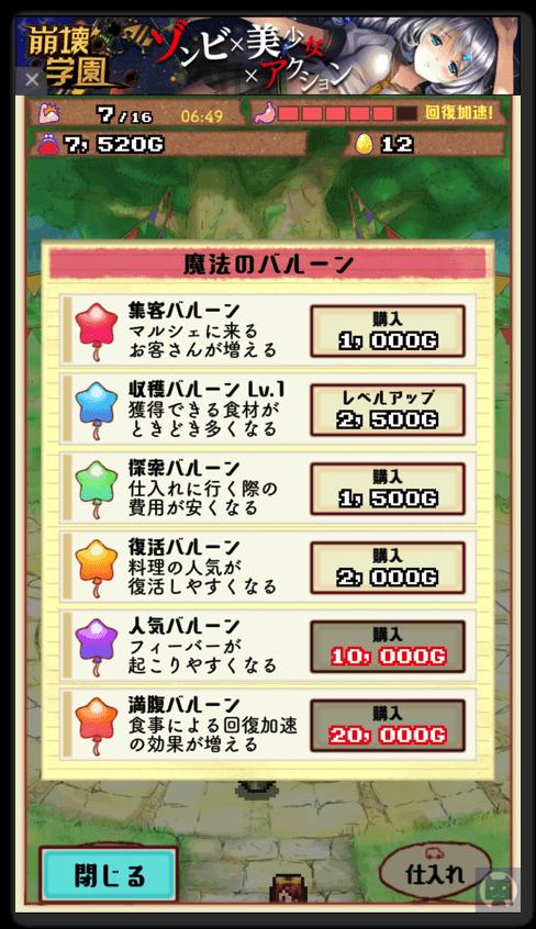 まんぷくマルシェ 2 021