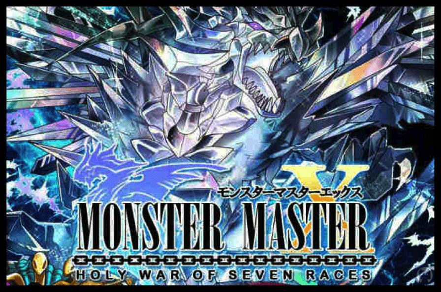 モンスターマスターX 1 002