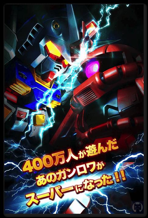 スーパーガンダムロワイヤル 2 001