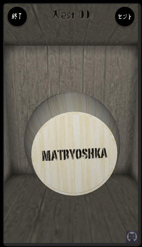 マトリョーシカの謎 3 002