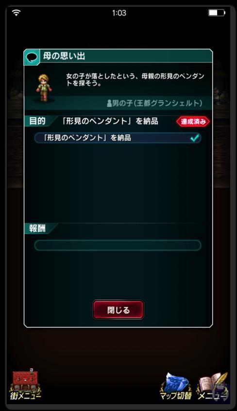 FFBE 14 010