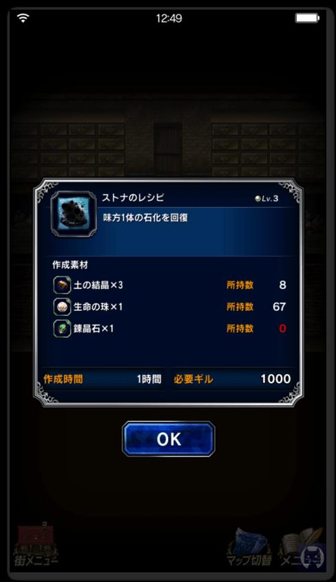 FFBE 14 025