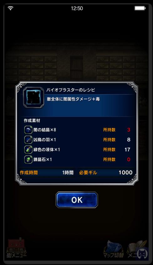 FFBE 14 026