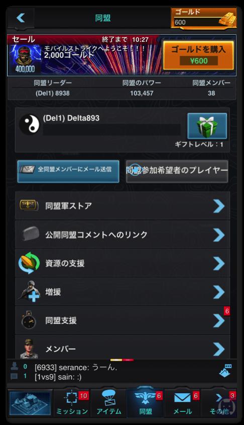 モバイルストライク 2 017