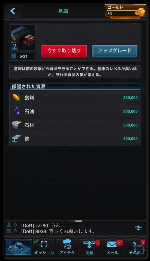 モバイルストライク 2 016