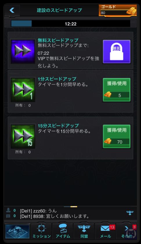 モバイルストライク 2 012