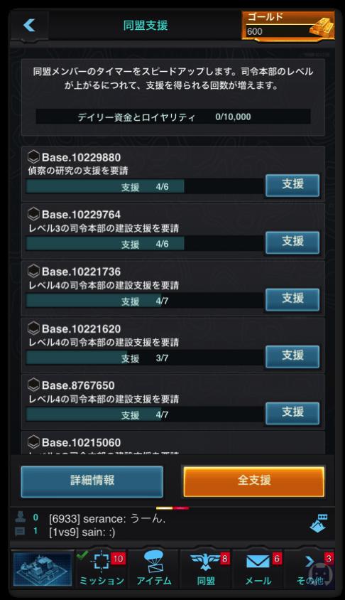 モバイルストライク 2 018