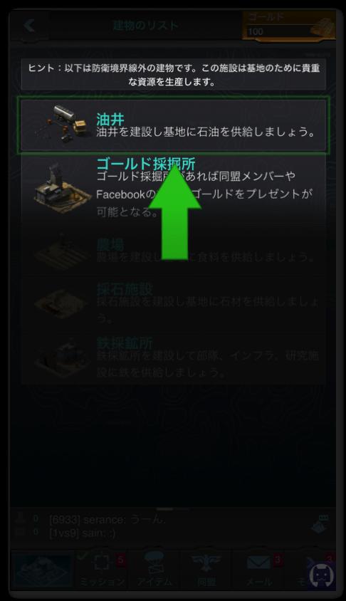 モバイルストライク 2 002