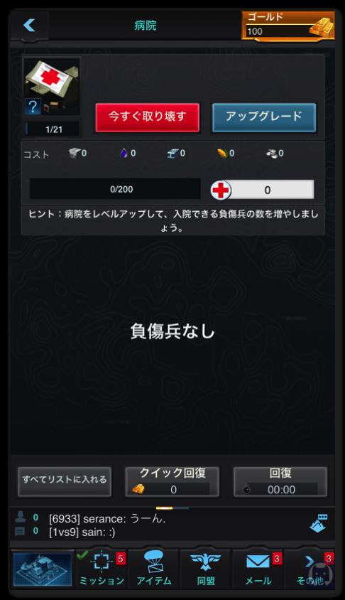 モバイルストライク 2 015