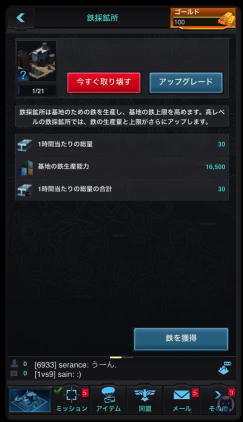 モバイルストライク 2 013