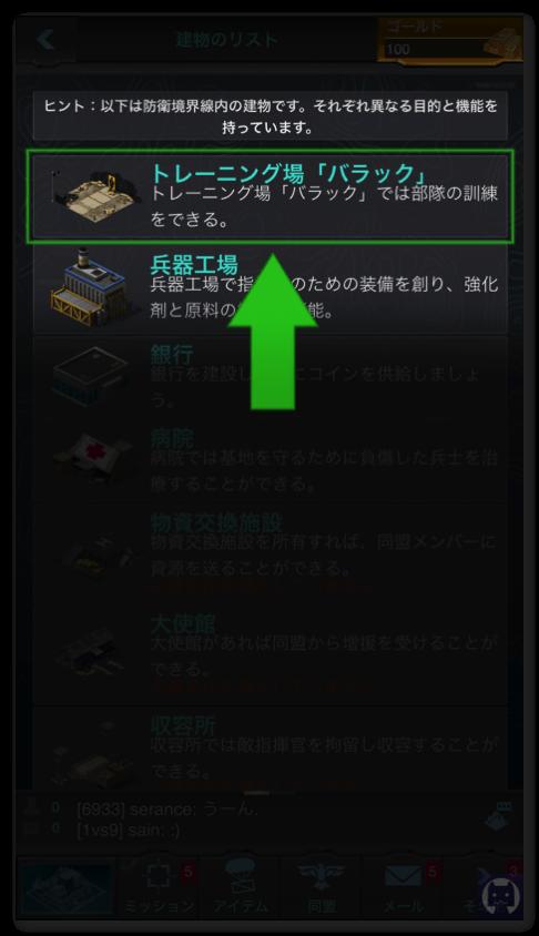 モバイルストライク 2 006