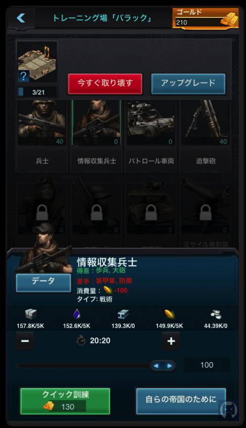 モバイルストライク 2 008