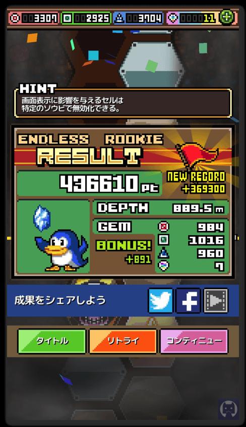 PICK XELL 2 027