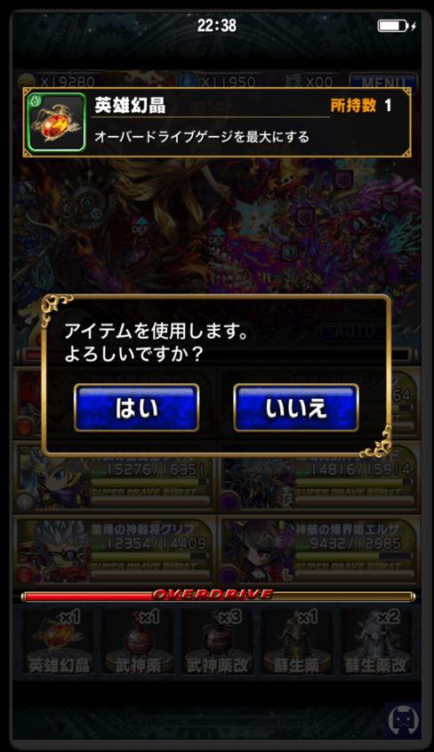 Bravefrontier111202 1 004