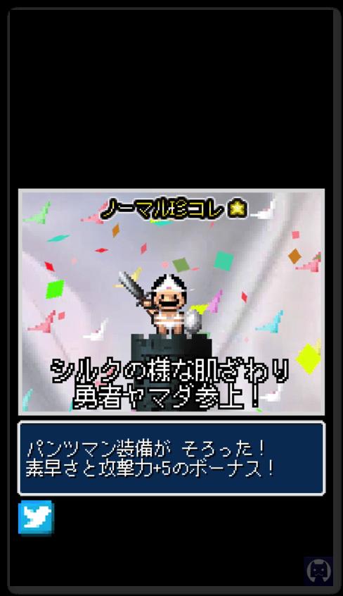 勇者ヤマダくん 3 011