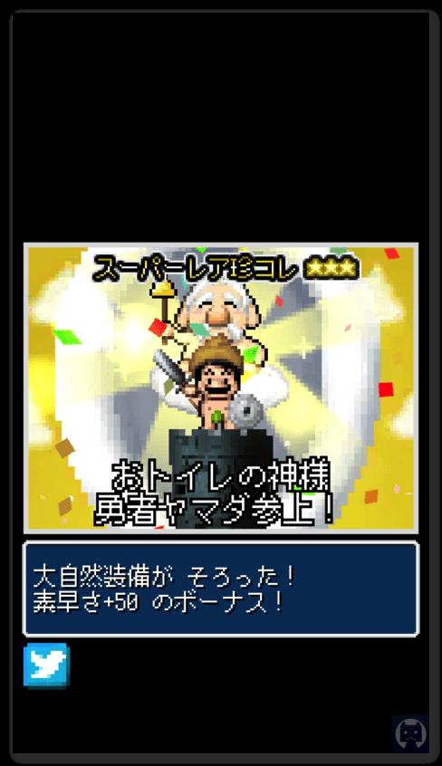 勇者ヤマダくん 3 017
