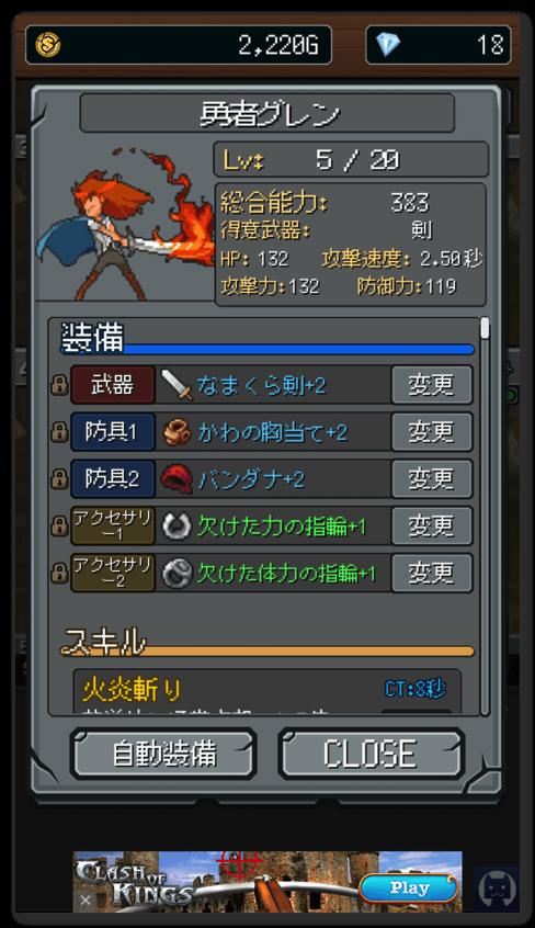 進撃の勇者 2 011