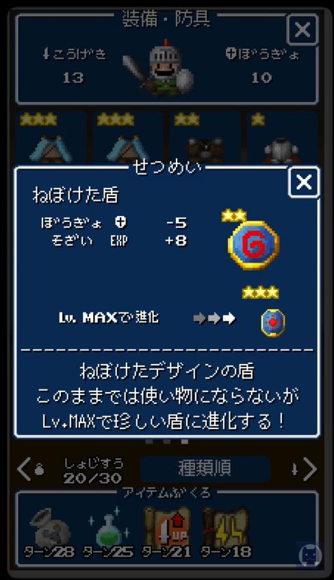 勇者ヤマダくん 4 001
