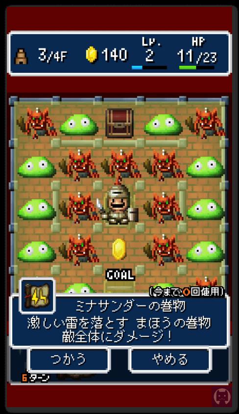 勇者ヤマダくん 1 028