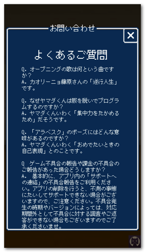 勇者ヤマダくん 1 087