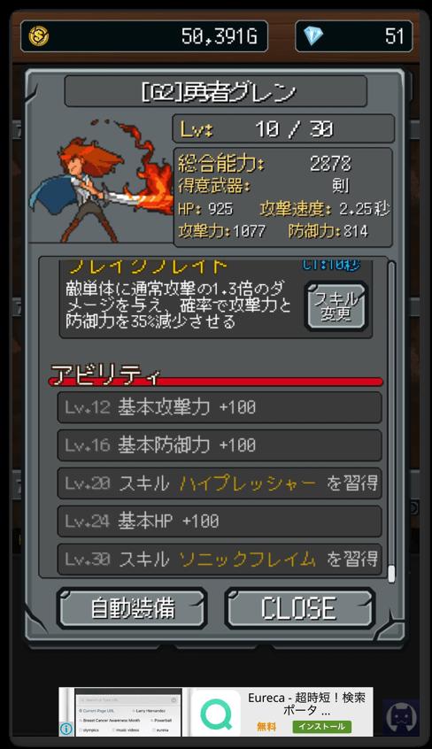 進撃の勇者 2 037