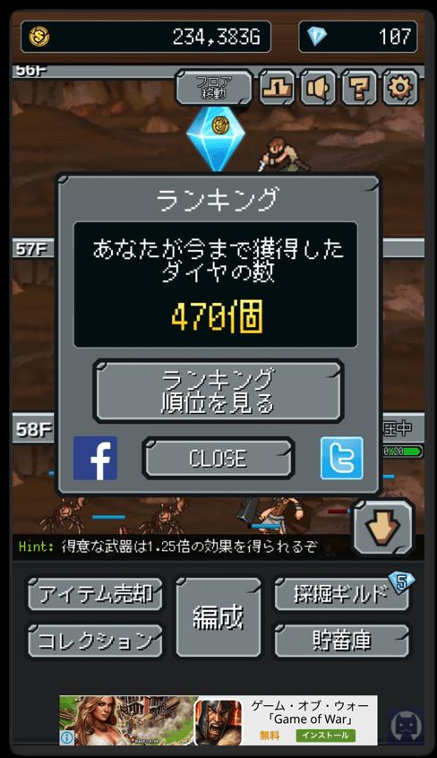 進撃の勇者 2 033