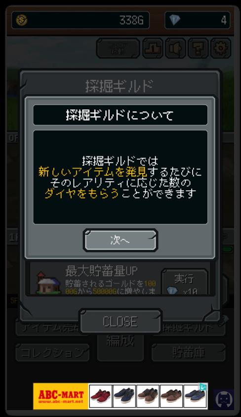 進撃の勇者 2 004